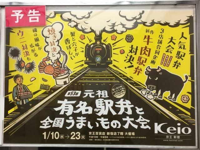 IMG_1742駅弁大会.jpg