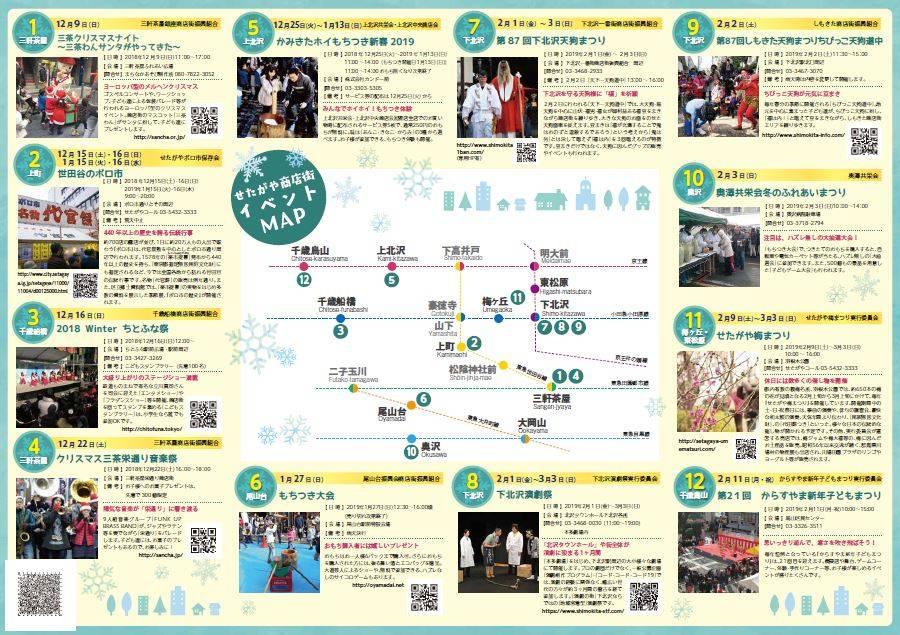 商店街イベントMAP冬号2018-2019(中面).JPG