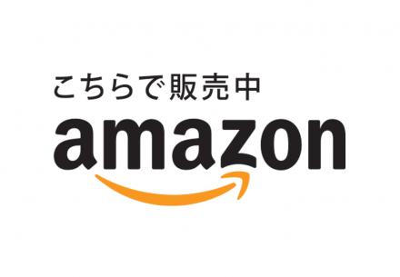 アマゾン.png