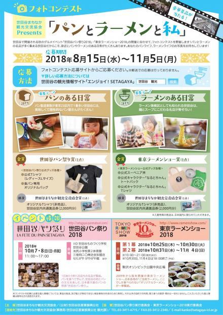 フォトコンテストポスター「パンとラーメンと私」.jpg